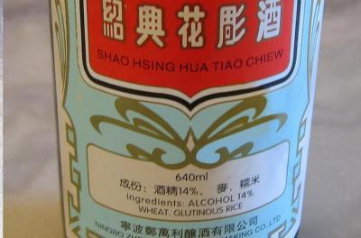 Photo : Bouteille de vin de riz chinois